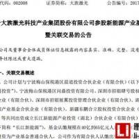 大族激光5亿元参股成立长江新能源产业投资