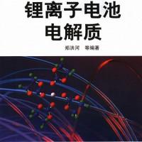 《锂离子电池电解质》郑洪河等编著,电子文档下载(PDF)