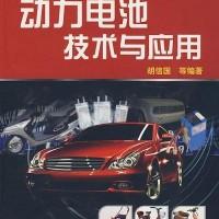 《动力电池技术与应用》胡信国等编著,电子文档下载(PDF)