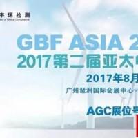 AGC鑫宇环检测邀您参加第二届GBF ASIA 2017亚太电池展