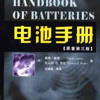 《电池手册 第三版》电子文档下载(PDF)