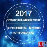 2017亚洲动力电池与储能技术峰会8月即将拉开帷幕