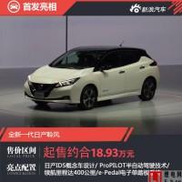PK特斯拉Model 3?日产全新一代新能源汽车上市