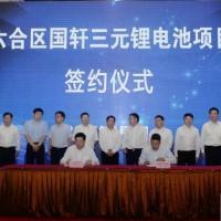 国轩高科高比能动力锂电池项目落户南京六合