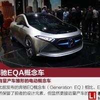 图解奔驰新能源汽车——EQA概念车