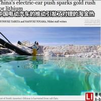 新能源汽车产业引发锂矿淘金热