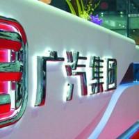 整车布局电池 广汽集团拟在广州建动力电池厂