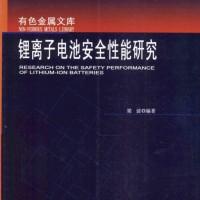 推荐:梁波著《锂离子电池安全性能研究》电子书