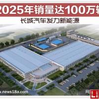 长城汽车小目标:2025年新能源汽车销量100万辆