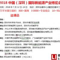 2018中国国际新能源产业博览会即将登陆深圳
