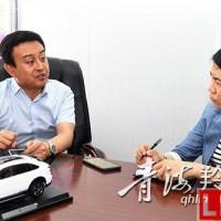 """青海比亚迪总经理尹小强:助力青海打造""""千亿元锂电产业基地"""""""