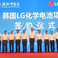 LG化学20亿美元动力电池项目落户南京