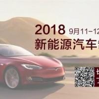 2018新能源汽车制造论坛9月登陆深圳