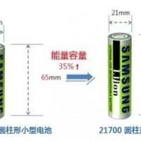 21700锂电池开始装车 这些电芯厂家可以供货