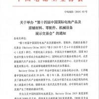 第十四届中国国际电池产品及原辅材料、零配件、 机械设备展示交易会即将开启