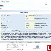 新增电池电控相关业务 特斯拉中国注册资本增至46.7亿