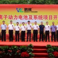 鹏辉能源金坛锂电项目开工 总投资58亿元