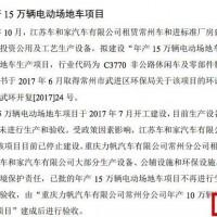 """车和家停建江苏生产基地 代工成新势力车企量产""""解药"""""""
