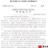 """锂电独角兽被爆""""回扣""""事件 原质管部经理受贿30万"""
