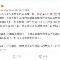 """电动汽车宣传加了""""美颜"""" 揭秘""""60km/h等速续航""""骗局"""