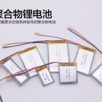 采购信息:402025-150mah聚合物锂电池