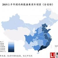 任泽平:2019中国新能源汽车发展报告