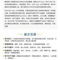 2020华南先进激光及加工应用技术展览会