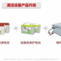 锂电池用于清洁机器人的七点优势