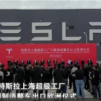 国产电动车特斯拉首发欧洲 大众中国正式入主动力电池厂