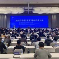 2020中国(遂宁)锂电产业大会顺利闭幕