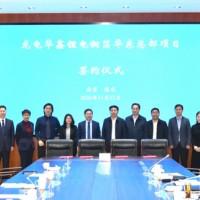 龙电华鑫锂电铜箔华东总部100亿元投资落户南京