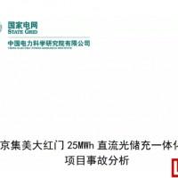 罪魁祸首是锂电池吗?北京储能电站爆炸调查结果公布