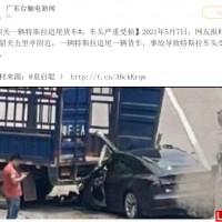 真的刹车失灵?广东韶关一辆特斯拉追尾货车