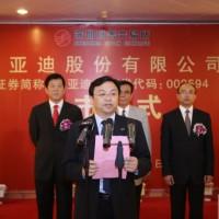 比亚迪王传福:国产新能源汽车品牌技术已全面超越合资!