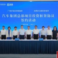 广州120亿投资电动汽车!宝能新能源汽车集团总部定了