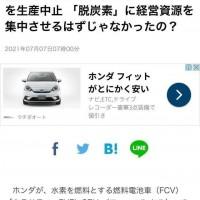 转向锂电?本田宣布终止生产氢能源汽车
