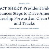 白宫声明:十年内新能源车销售比例为50% 还给补贴